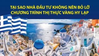 tai-sao-nha-dau-tu-khong-nen-bo-lo-chuong-trinh-thi-thuc-vang-hy-lap